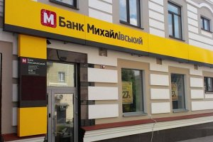"""Бывшим топ-менеджерам банка """"Михайловский"""" объявили подозрение"""