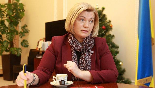 Ирина Геращенко с детьми пойдет колядовать к соседям