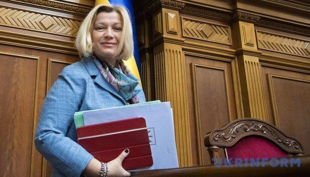 Геращенко розказала про свої