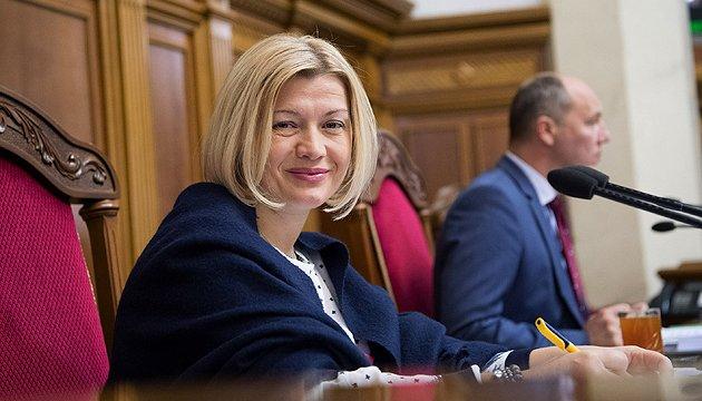 Антикоррупционный суд: Геращенко назвала условие для принятия закона на этой неделе