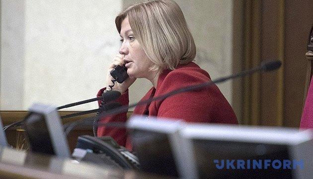 Геращенко: Ключові завдання Ради - нацбезпека і Антикорупційний суд