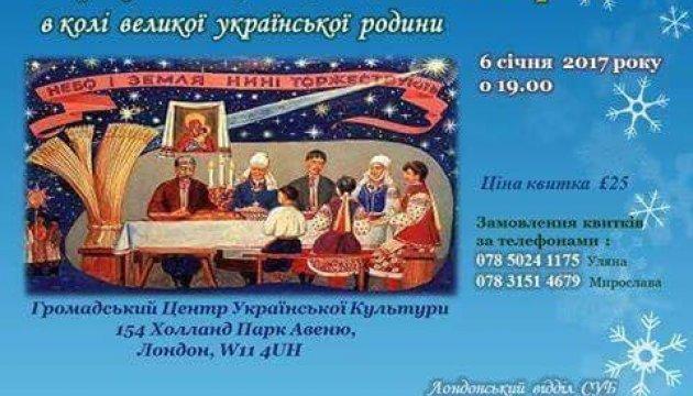 Українців Лондона запрошують на Святвечір