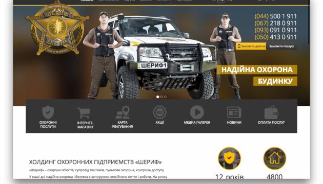 Холдинг Sheriff автоматизирует отношения с клиентами при помощи CRM OneBox
