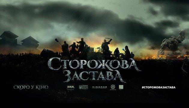 В сети появился первый официальный трейлер украинского фэнтези