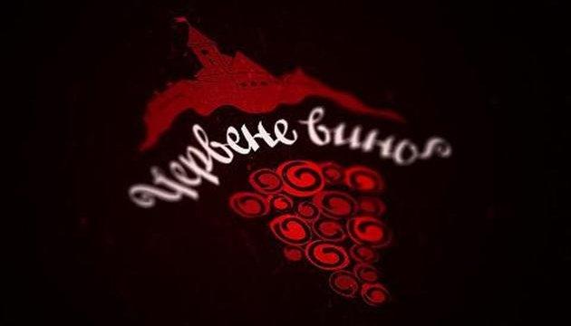 В Мукачево стартовал самый большой винный фестиваль страны -