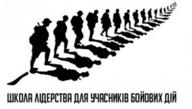 На Днепропетровщине стартует Школа лидерства для бойцов АТО