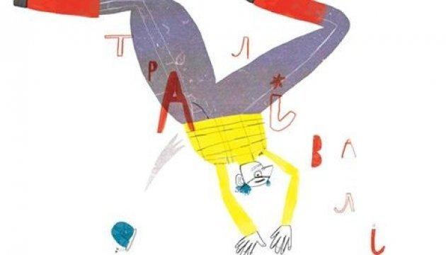 Українка Анна Сарвіра - у списку кращих ілюстраторів світу