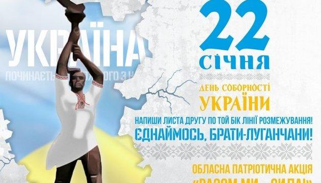 Луганська ОДА до Дня Соборності України оголосила акцію «Разом ми - сила!»