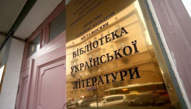 La Bibliothèque ukrainienne à Moscou organise un concert festif