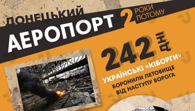 Донецький аеропорт: два роки потому. Інфографіка
