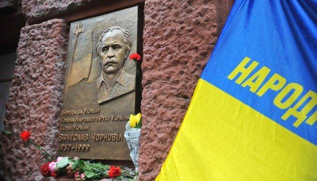 Открытие памятной доски Вячеславу Чорноволу в Киеве