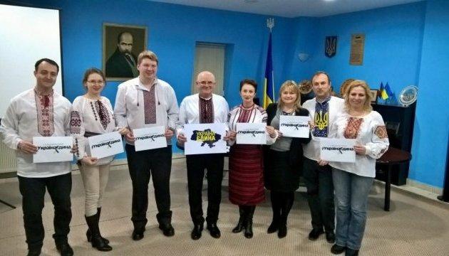 В Бухаресте отметили День Соборности