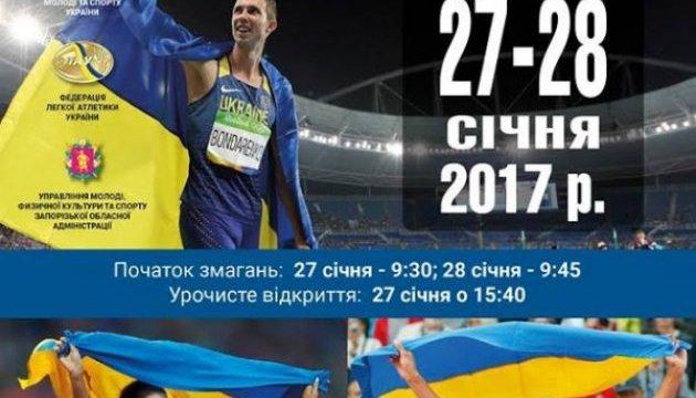 Легкоатлетичний чемпіонат Украіни пройде цього тижня в Запоріжжі