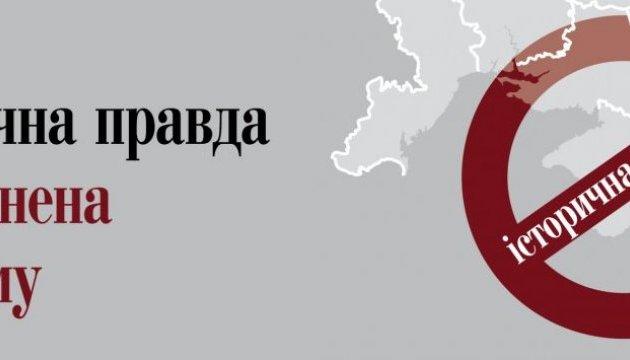 Цензура в оккупированном Крыму: сайт