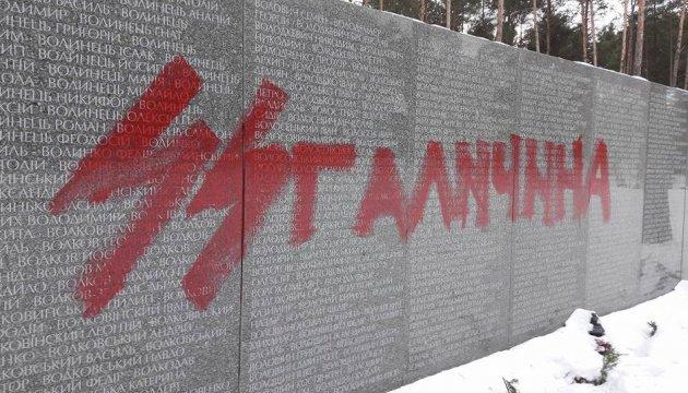 Злочин у Биківні скоїли не українці і не поляки - В'ятрович