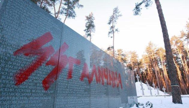 Быковнянские вандалы намеревались дискредитировать ОУН и УПА - Червак