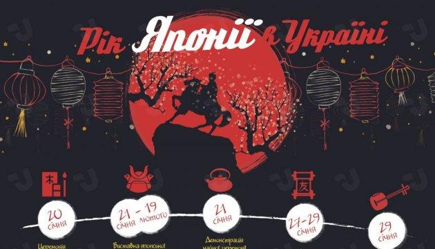 МИП, Посольство Японии и Укринформ запускают информационную программу, посвященную Году Японии в Украине