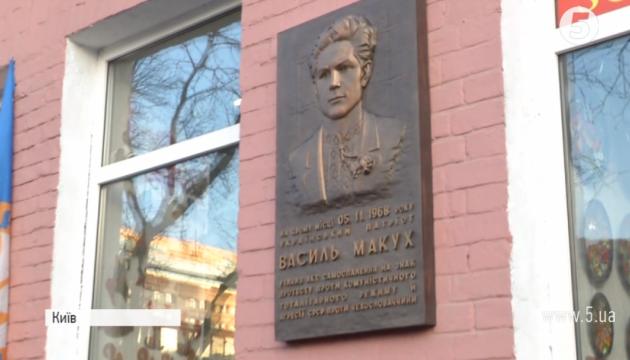 На Крещатике открыли мемориальную доску политзаключенному Макуху