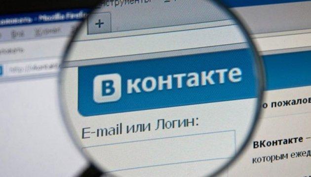 """В США внесли """"ВКонтакте"""" в список пиратов"""