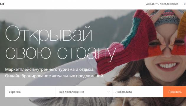 Одесситы создали онлайн-сервис для туризма в Украине