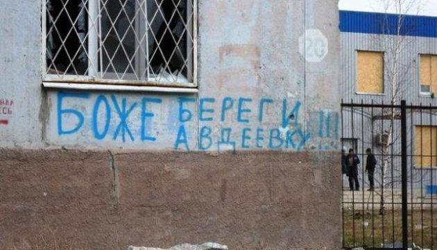 Эвакуация Авдеевки началась – нардеп