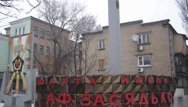 На шахте имени Засядько под землей заблокированы 203 шахтера