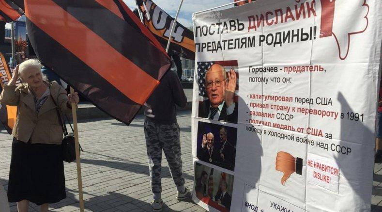 В Новосибірську вимагають суд над Горбачовим, 2016 рік