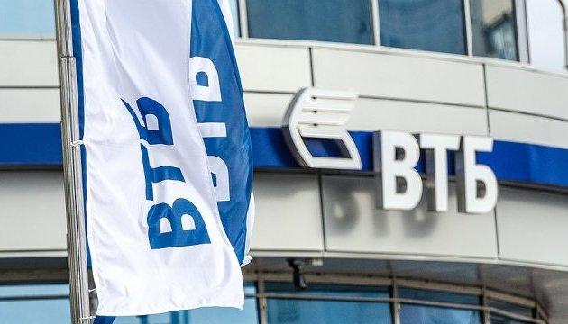 Российский ВТБ максимально сокращает отделения в Украине