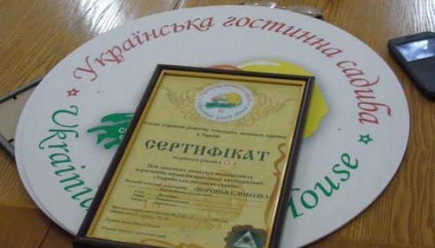 Почти 40 усадеб Харьковщины включили в сеть зеленого туризма