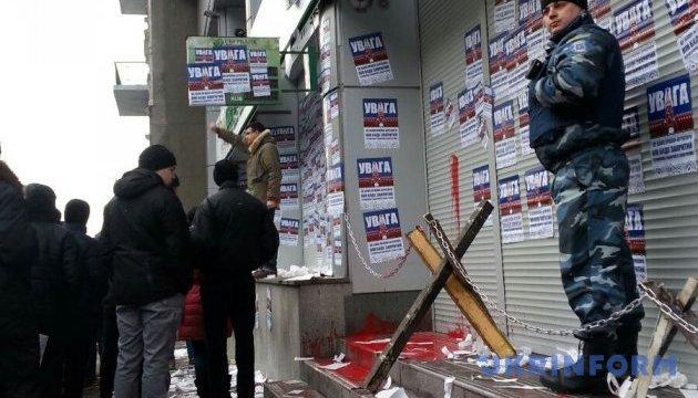 Российский Сбербанк в Киеве