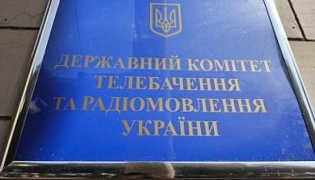 Держкомтелерадіо оприлюднило рейтинг прозорості сайтів органів виконавчої влади