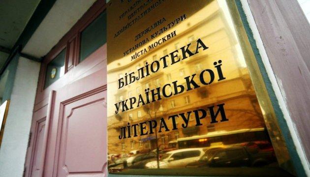 У погромі української бібліотеки в Москві винна сама ж Україна?