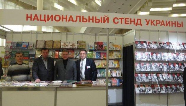 Український книжковий стенд запрацював на виставці у Білорусі