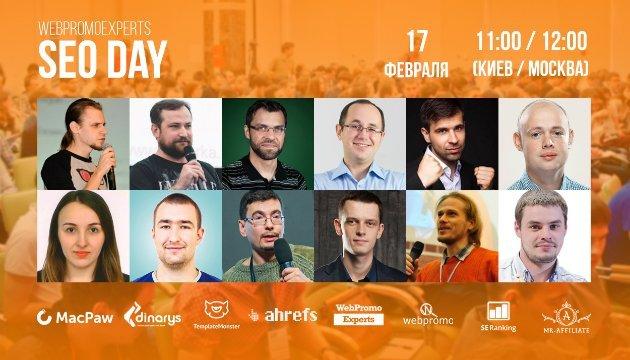 WebPromoExperts представила програму міжнародної онлайн-конференції з SEO