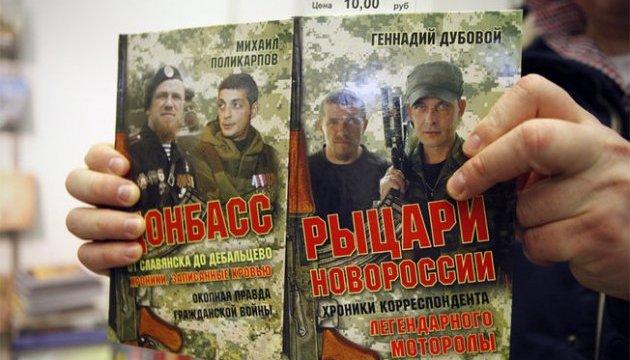 В Минске с книжной ярмарки убрали стенды с