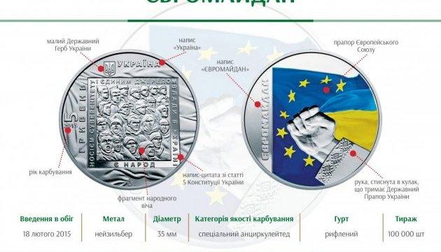 Українська монета на честь Євромайдану - у фіналі міжнародного конкурсу