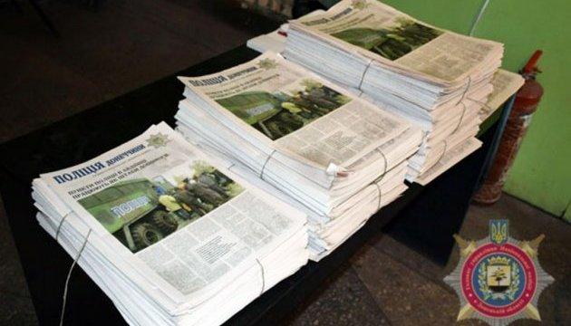 Для жителей Авдеевки издали спецвыпуск газеты «Полиция Донетчины»