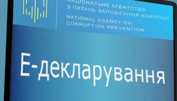 НАЗК затвердило результати перевірок 46 декларацій