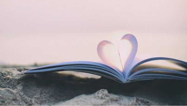 Книжки для романтичного настрою