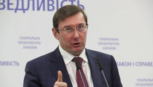 Луценко пообіцяв підвищення зарплати місцевим прокурорам