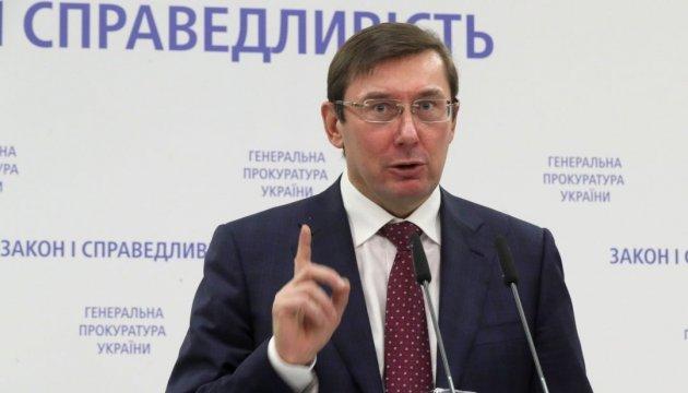 Депутаты и чиновники должны будут вернуть незаконно полученные земли - Луценко