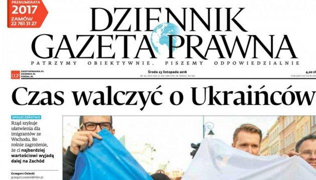 Известная польская газета выйдет с приложением на украинском языке