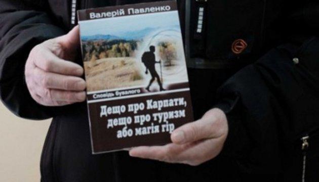 Черновчанин, прошедший в походах 46 тысяч километров, презентовал книгу о Карпатах