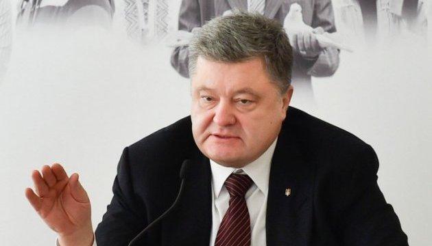 Порошенко закликає нардепів змінити закон, аби справа Януковича дійшла до суду