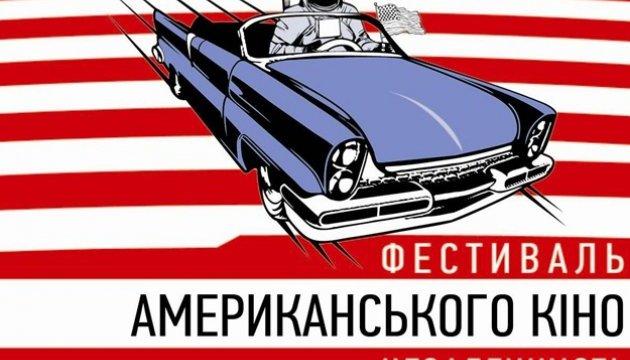 Фестиваль американського кіно