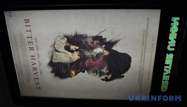 У Оттаві відбувся допрем'єрний показ фільму «Гіркі жнива»
