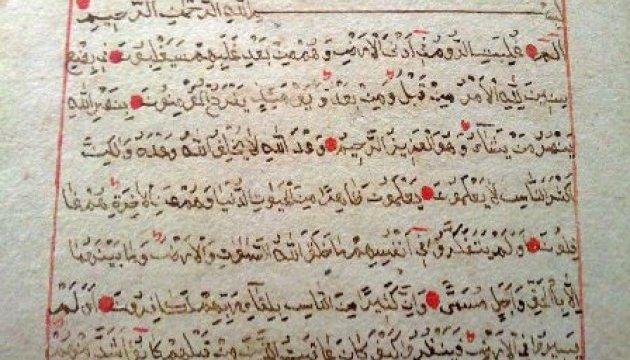 Пам'ятка мусульманської культури поповнила музейну колекцію Острога