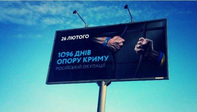 1096 днів опору: Мінінформ запустив соціальні ролики про репресії у Криму