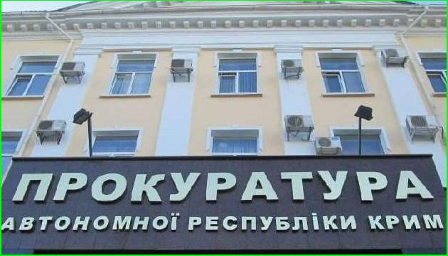 75 экс-депутатов Верховной Рады Крыма объявили в розыск