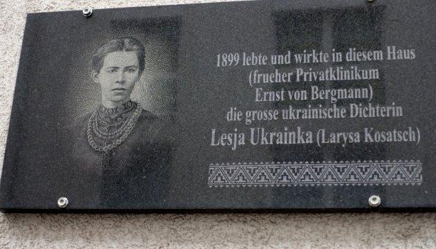 В Берлине почтили память Леси Украинки